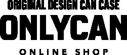 ONLYCAN(オンリー缶 / オンリーカン) オンラインショップ | オリジナルデザイン缶ケース